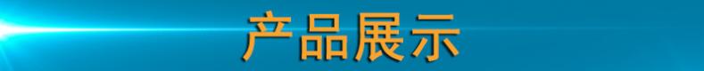 产品展示图标.png