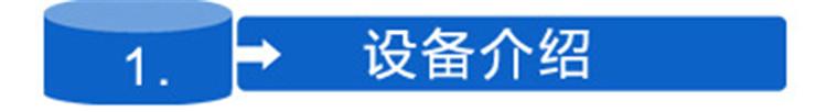 设备介绍标.jpg